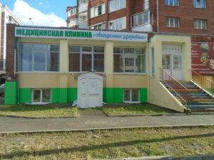 """Медицинская Клиника """"Академия Здоровья"""""""