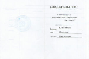 Колесниковва Людмила Анатольевна