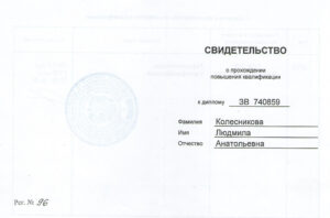 Колесникова Людмила Анатольевна