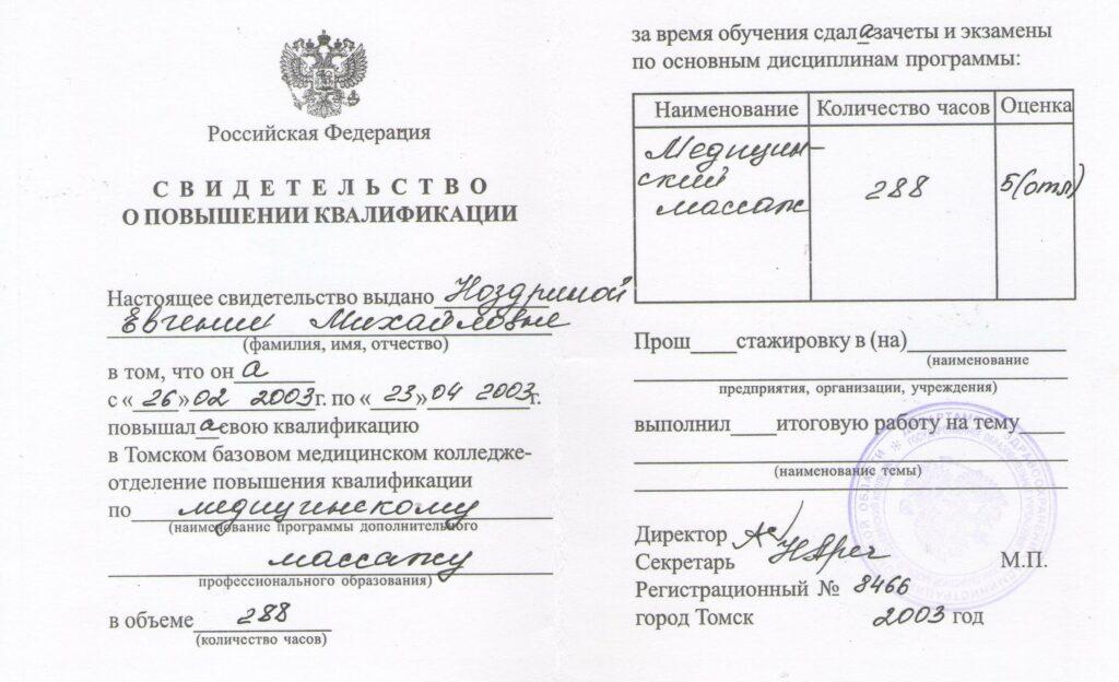 Суханова Евгения Михайловна