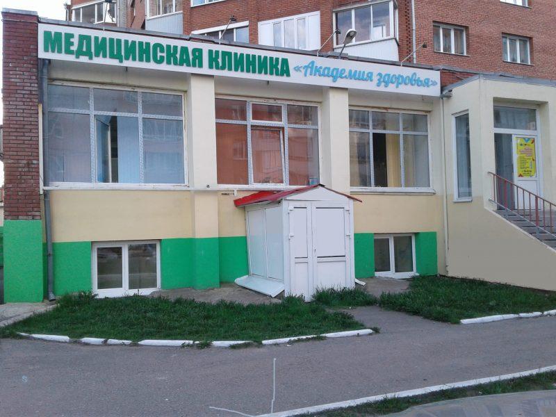 Медицинская Клиника Академия Здоровья в г. Томске